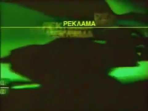 Зелёные рекламные заставки Рен ТВ (1997-1999)