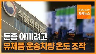 [자막뉴스] 돈 좀 아끼려고…유제품 운송차량 온도 조작…