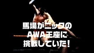 馬場がニックのAWA王座に挑戦していた!
