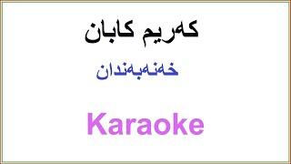Kurdish Karaoke Karim Kaban کهریم کابان - خهنهبهندان