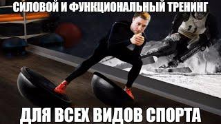 видео Функциональный тренинг. Фитнес-тренировки по-новому