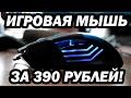 Игровая мышь за 390 рублей! Oklick 775G Ice Claw
