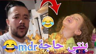 محمد بن شنات و بنته Éva المقلشا في تحدي كلمات تشبع ضحك😂