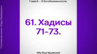 61. Сады Праведных. Глава 6. Хадисы 71 72 73.