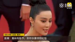 Fan Bingbing @Cannes 2018