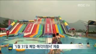 MBC경남 뉴스데스크 2017 05 13 부곡하와이 추억 속으로..