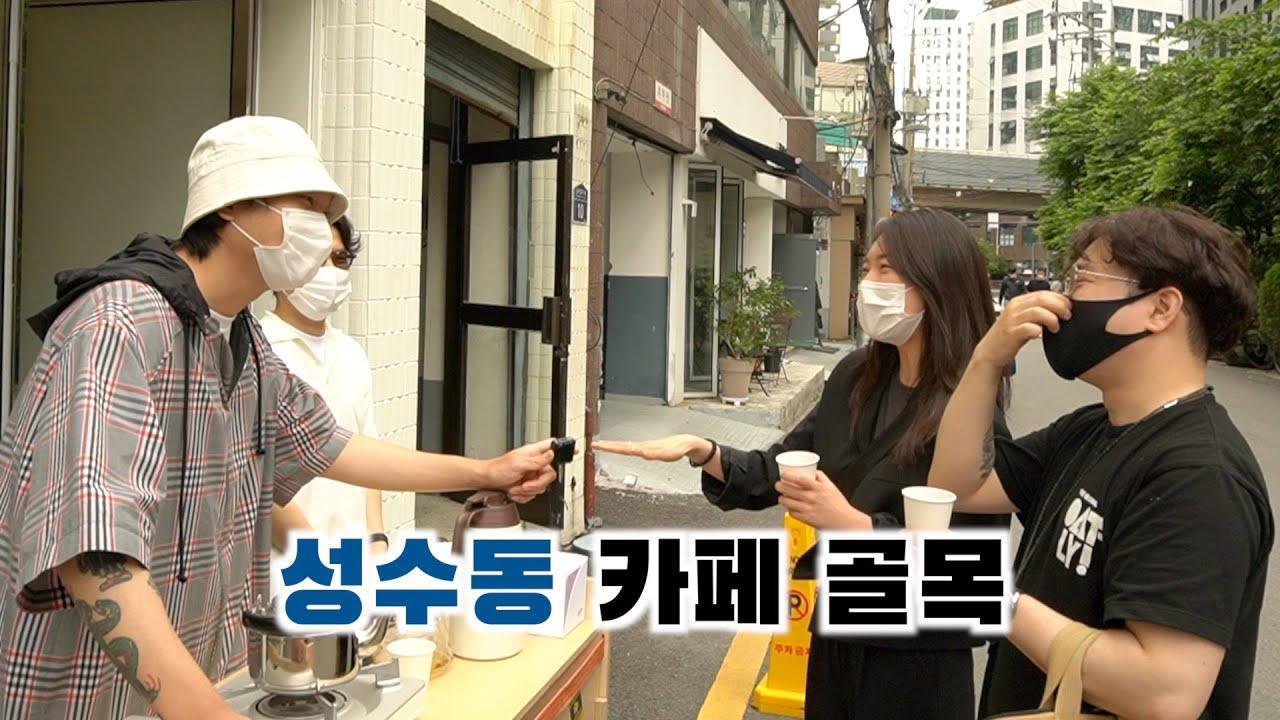남의 카페 앞에서 커피를 공짜로 나눠주면?! - 성수동 카페 골목