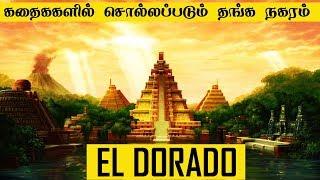 கதைகளில் சொல்லப்படும் தங்க நகரம் El dorado | Legend of El Dorado | 5 Min Videos