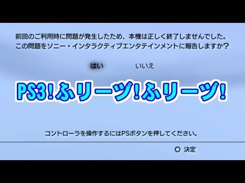 PS3がフリーヅする事案! - トムクランシーズ H.A.W.X.