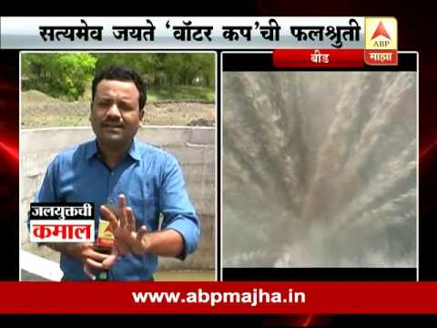 Beed: abp report on jalyukt shivar water conservation