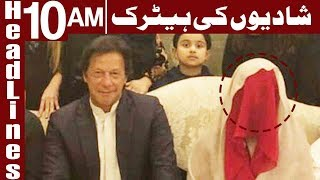 PTI Confirms Imran Khan's Marriage with Bushra Manika - Headlines 10 AM - 19 February - Express News