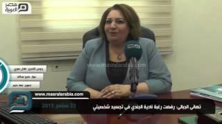مصر العربية | تهانى الجبالى: ارفض عرض نادية الجندي تجسيد شخصيتي
