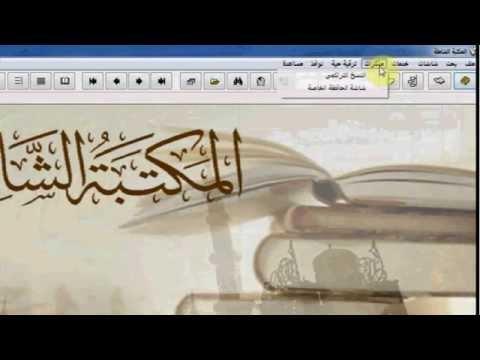 maktaba shamila urdu language
