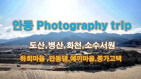 #안동역에서#진성#트롯트#안동 사진여행 -  Photography trip  in Andong . Korea