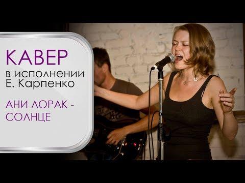 Катерина Карпенко - Солнце (Ани Лорак кавер)