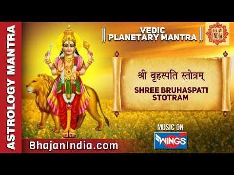 Shri Brihaspati Stotram - Powerful Mantra - Vedic Planetray Mantra