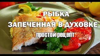 Окунь запеченный в духовке. Простой рецепт приготовления рыбы.