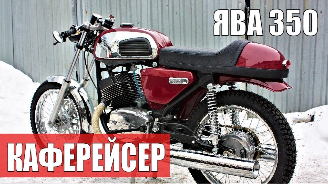 Около Pit_Stop. Обзор самоделки (DIY) от Евгения Матвеева. Cafe racer из мотоцикла Ява 350.