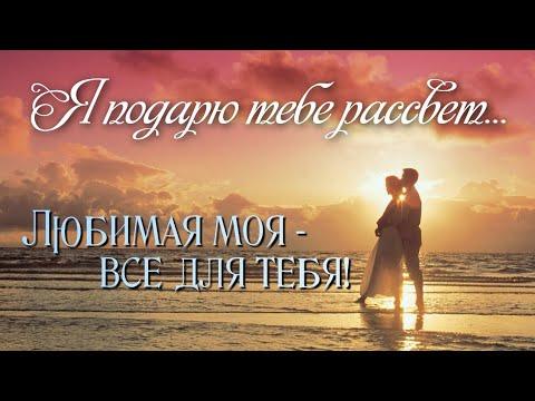Видео открытка, признание в любви для девушки, женщины Я люблю тебя! Красивое стихотворение, музыка