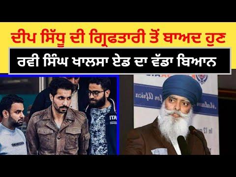 Ravi Singh Khalsa Aid Big Statement about Deep Sidhu | Deep Sidhu arrested | Farmer Protest