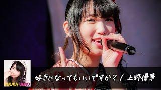 好きになってもいいですか?』MV Short ver. /上野 優華 http://youtu....