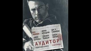Аудитор-Русский трейлер (2016)