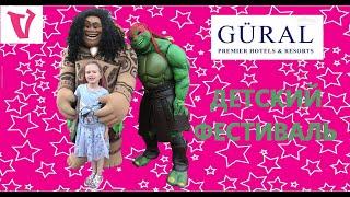 Турция Детский фестиваль в отеле Gural Premier Tekirova