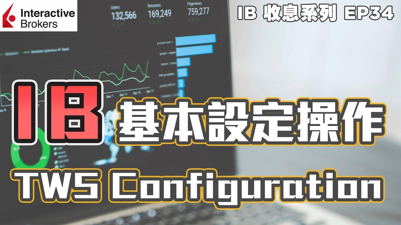 💹IB收息投資💹 IB 基本設定操作 Trader Workstation Configuration | IB 教學 | 投資 | 投資2020 | EP34
