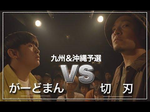 がーどまん vs 切刃/戦極MCBATTLE 第20章 九州&沖縄予選 (2019.5.19)