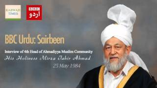 1984 BBC Urdu Interview: His Holiness Mirza Tahir Ahmad 4th Head of Ahmadiyya Muslim Community