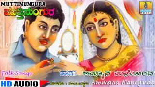 Ammana Maneyinda - Muttinungura - Kannada Folk Songs