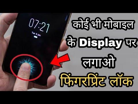 Mobile Display पर लगाओ फिंगरप्रिंट लॉक    How to set Fingerprint Lock on Display    BY TEB