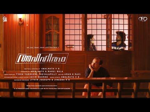 അവിഹിതം Avihitham - Illicit Relationship - Malayalam Short film 2K17 - Directed By AmalNath V S