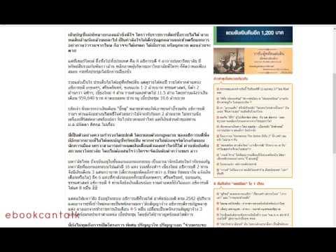 ใบตองแห้ง -  อธิการบดีรวยปกติ - มติชน 12 ตุลาคม 2557