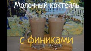 Молочный коктейль с финиками от Коктейль ТВ