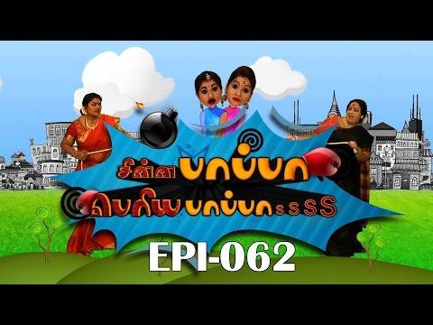 Chinna Papa Periya Papas - Episode - 62- 06/02/2016