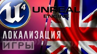 Unreal Engine 4 Локализация игры