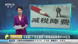 [中国财经报道]今年前5个月全国累计新增减税降费8930亿元|CCTV财经