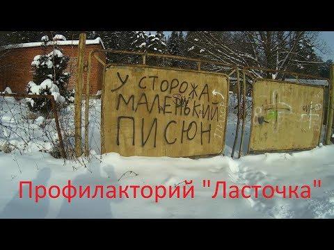 Профилакторий Ласточка Чехов