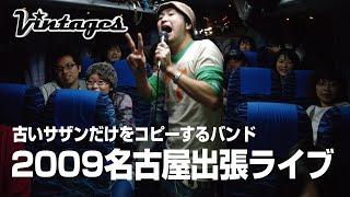 2009名古屋出張ライブ 古いサザンだけをコピーするバンド「サザンヴィンテージーズバンド」2009.11.22