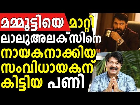 Lalu Alex for Mammootty, caused trouble for Famous director