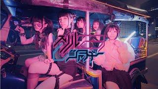 爆裂女子-BURST GIRL-/ スリルジャンキー【OFFICIAL MUSIC VIDEO】