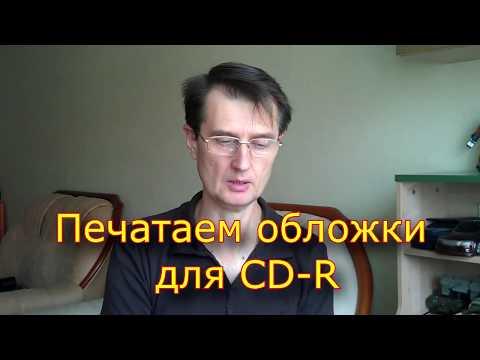 Изготовление обложек для CD-R своими руками