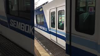 泉北高速鉄道 7020系各停(和泉中央行き)発車