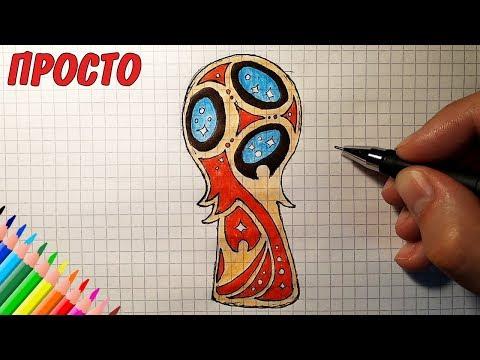 Как нарисовать кубок карандашом поэтапно