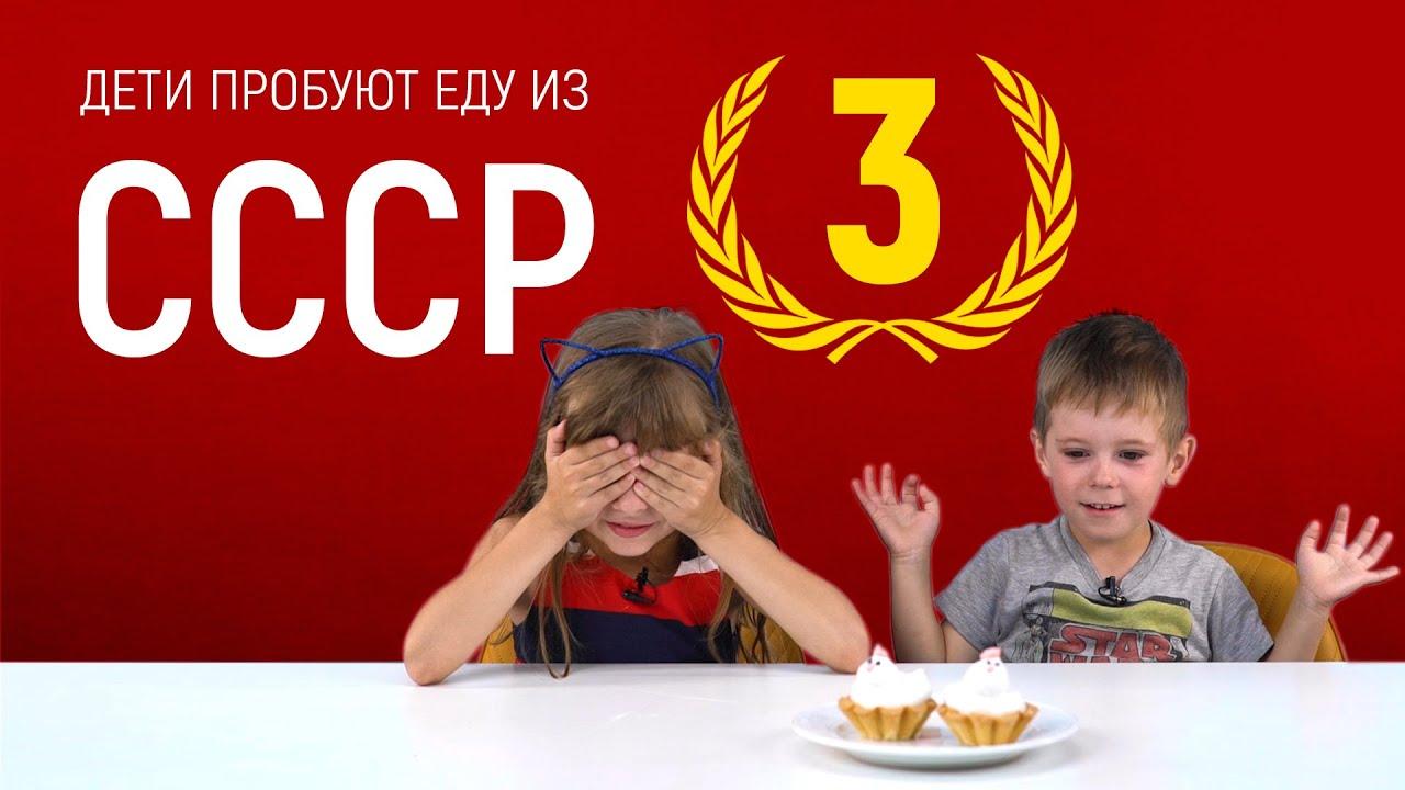 Дети пробуют еду из СССР [Рецепты Bon Appetit] - YouTube