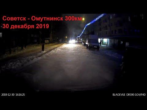 (312) 30.12.19 трасса Советск-Киров-Омутнинск видеорегистратор BlackVue DR 590