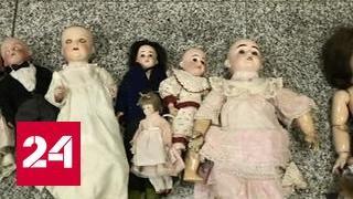 В Домодедове перехватили 25 антикварных кукол