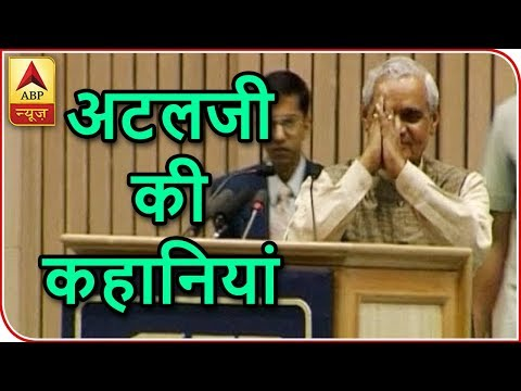 Atal Bihari Vajpayee: 10 MOST INTERESTING Stories of Former Prime Minister | ABP News