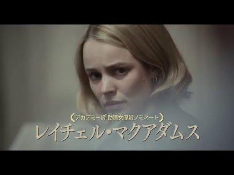『スポットライト 世紀のスクープ』映画オリジナル予告編